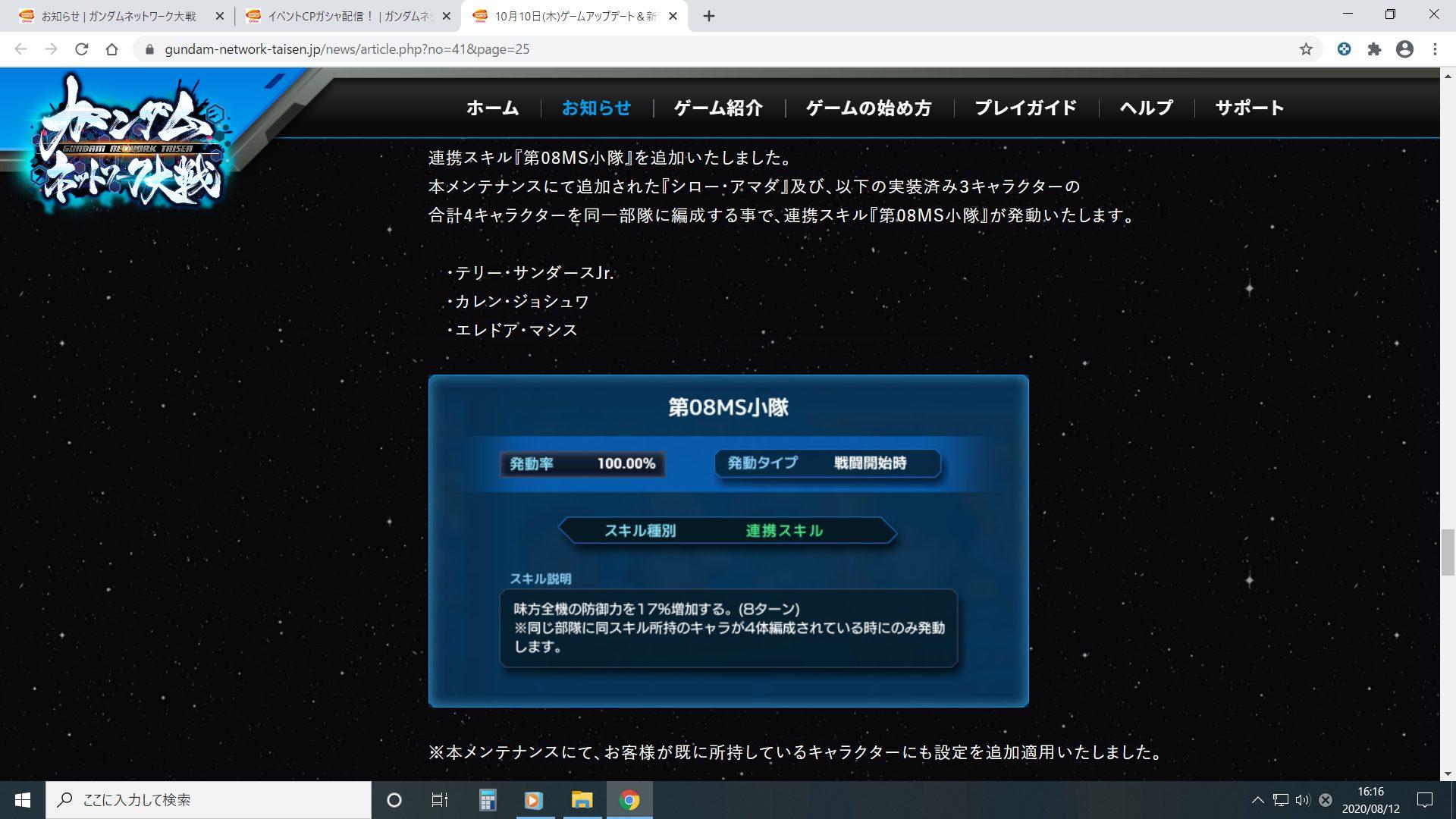 ブログ ガンダム ネットワーク 大戦